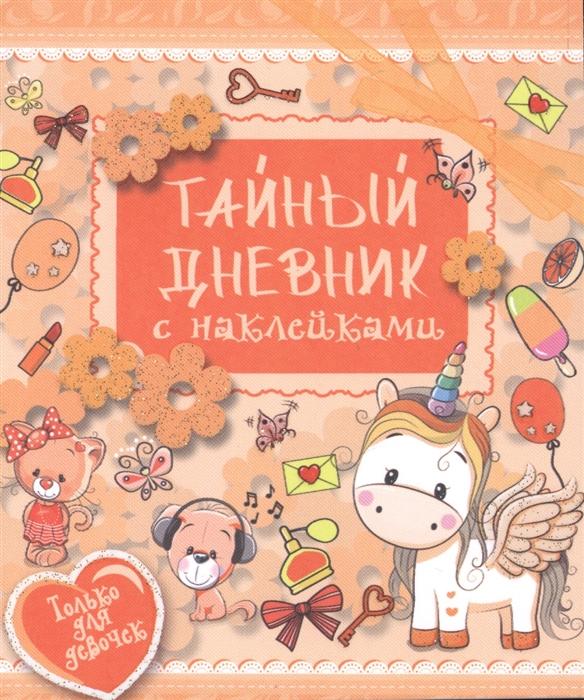 Купить Тайный дневник с наклейками, АСТ, Книги с наклейками