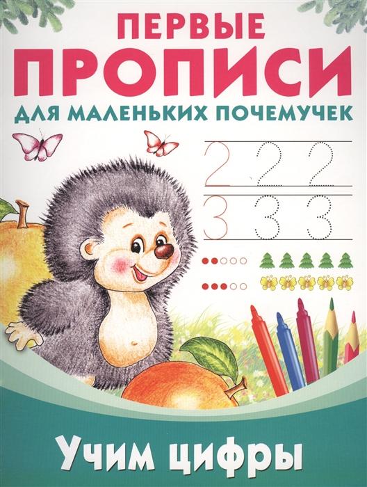 Дмитриева В. (сост.) Учим цифры дмитриева в сост цифры и счет