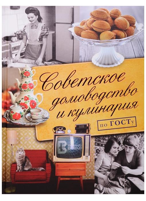 Полетаева Н. Советское домоводство и кулинария по ГОСТу
