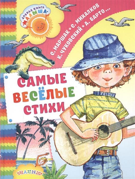 цена на Маршак С., Михалков С., Чуковский К., Барто А. и др. Самые веселые стихи