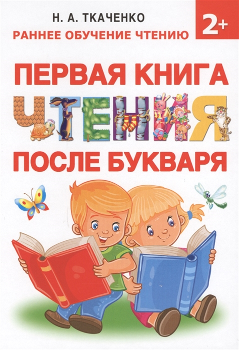 Ткаченк Н., Тумановская М. Первая книга чтения после букваря цена в Москве и Питере