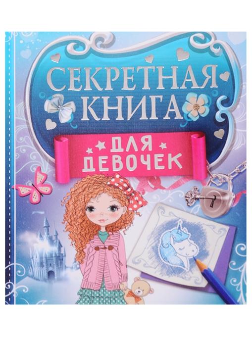 цена на Иолтуховская Е. Секретная книга для девочек