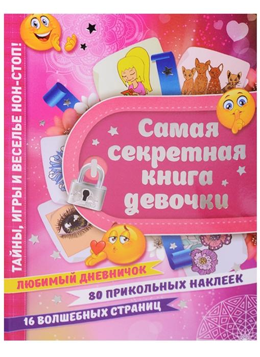 цена на Иолтуховская Е. Самая секретная книга девочки Любимый дневничок 80 прикольных наклеек 16 волшебных страниц