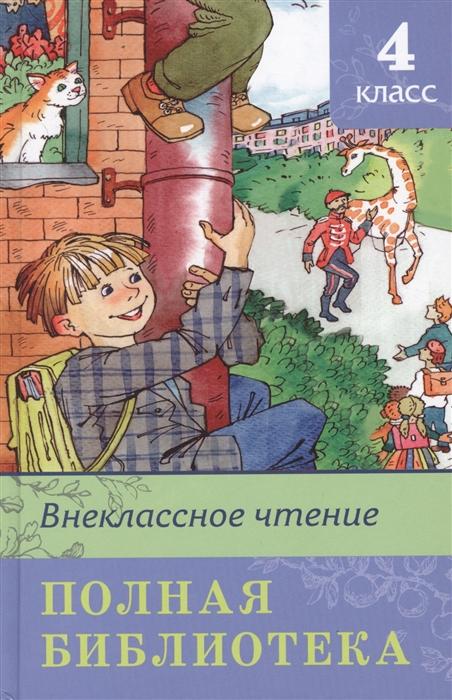 цены Шестакова И. (отв.ред.) Внеклассное чтение 4 класс Полная библиотека