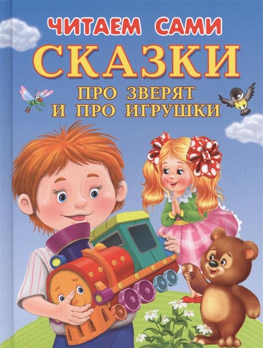 цена на Шестакова И. (отв.ред.) Сказки про зверят и про игрушки