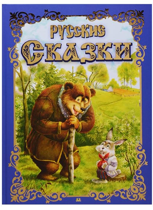 Купить Русские сказки, Омега, Сказки