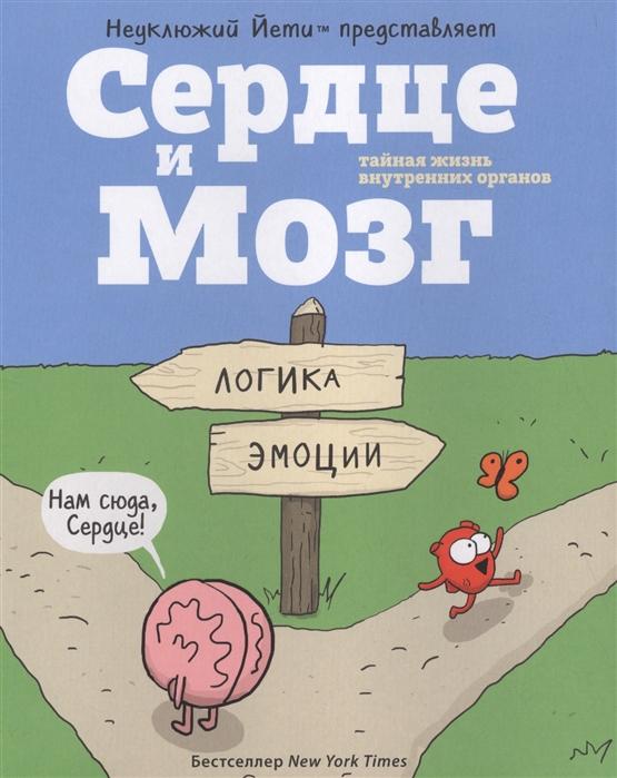 Селак Н. Сердце и мозг Тайная жизнь внутренних органов комикс