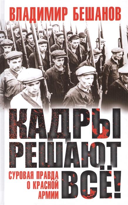 Бешанов В. Кадры решают все Суровая правда о Красной Армии