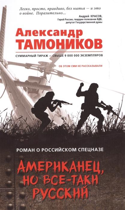 Тамоников А. Американец но все-таки русский александр тамоников американец но все таки русский