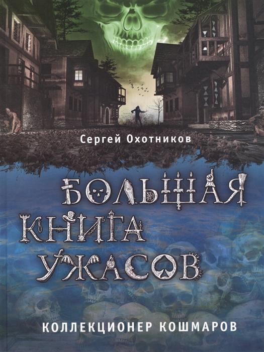 Охотников С. Большая книга ужасов Коллекционер кошмаров цена 2017