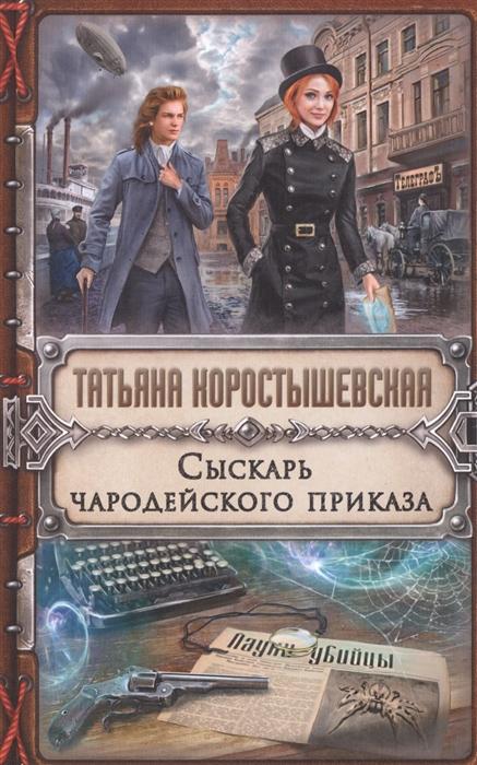 Коростышевская Т. Сыскарь чародейского приказа оксана коростышевская 0 я выхухоль