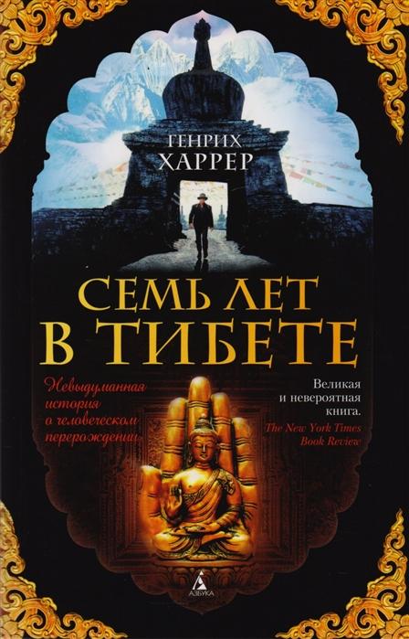 Харрер Г. Семь лет в Тибете Моя жизнь при дворе Далай-Ламы в я светлов интимная жизнь монархов при дворе тишайшего