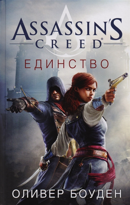 Боуден О. Assassin s Creed Единство