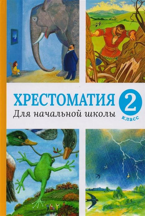 Рахманова С. (отв. ред.) Хрестоматия для начальной школы 2 класс былины сказки рассказы стихи