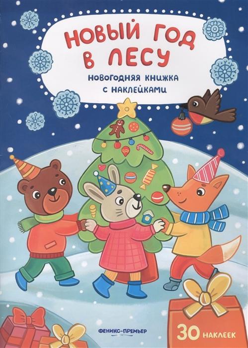 Разумовская Ю. (авт.-сост.) Новый год в лесу