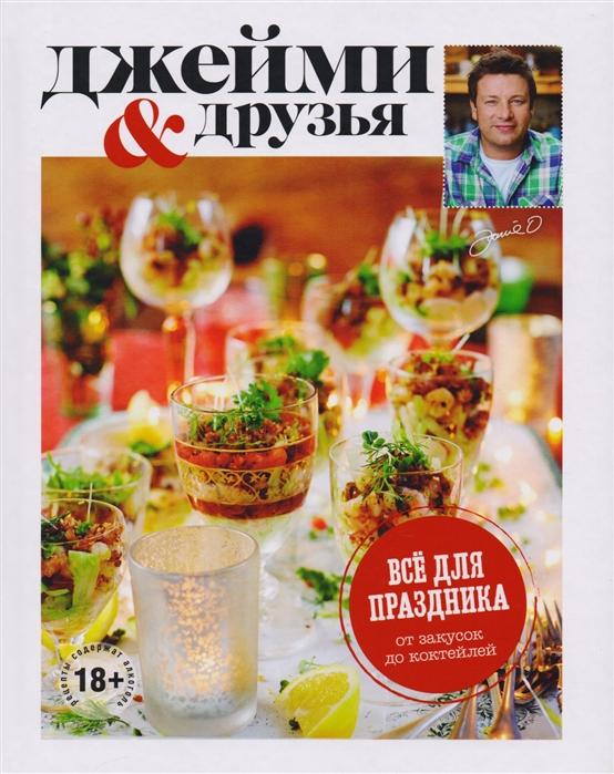 Оливер Дж. Выбор Джейми Все для праздника От закусок до коктейлей оливер дж выбор джейми итальянская кухня