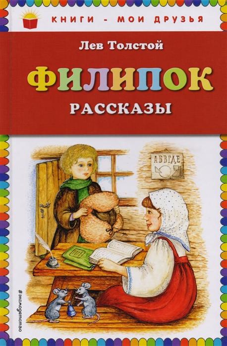 Толстой Л. Филипок рассказы цена 2017