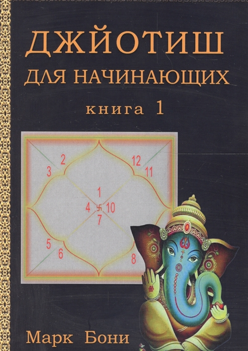 Бони М. Джйотиш для начинающих Книга 1 цена