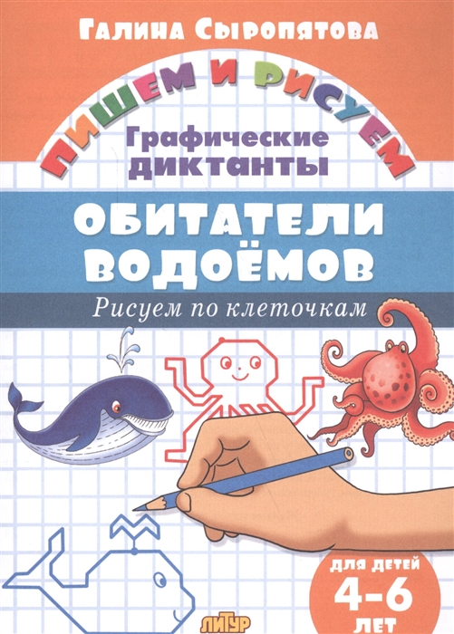 Сыропятова Г. Обитатели водоемов графические диктанты для детей 4-6 лет сыропятова г игрушки графические диктанты