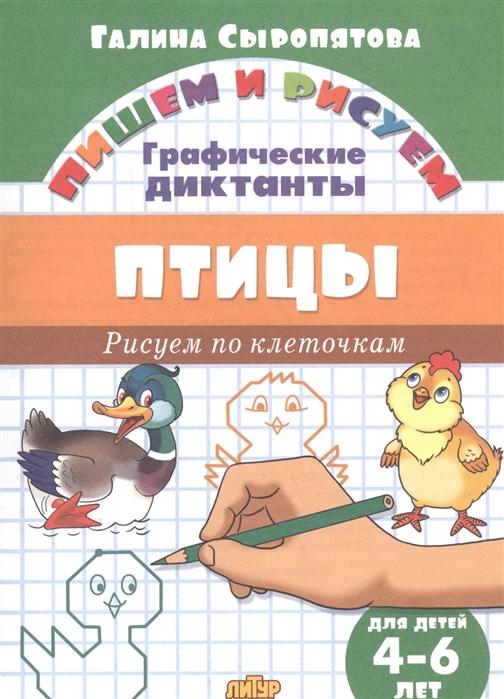 Сыропятова Г. Птицы графические диктанты для детей 4-6 лет сыропятова г игрушки графические диктанты