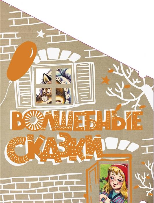 Купить Пряничный домик Волшебные сказки, Малыш, Книги - игрушки