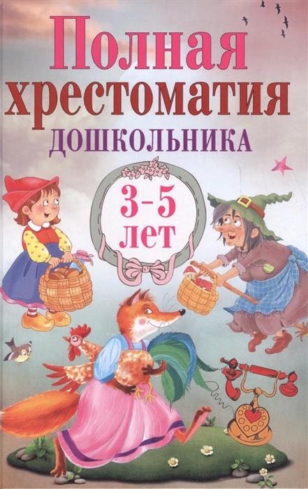 Кодзова С. (зав. ред.) Полная хрестоматия дошкольника 3 5 лет