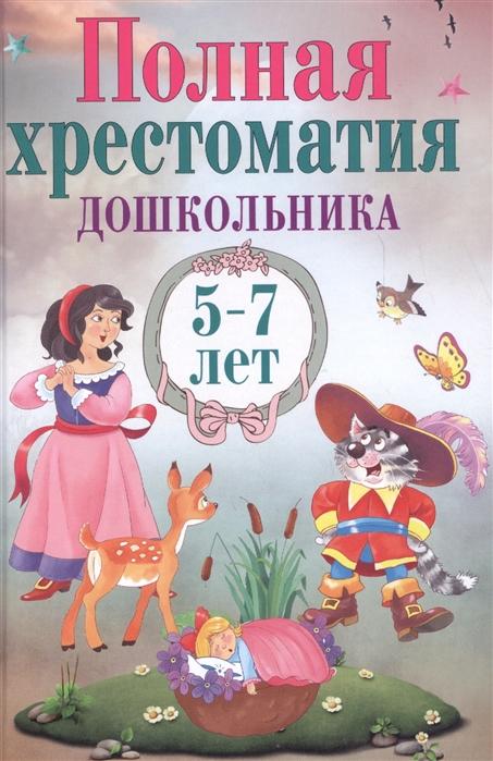 Кодзова С. (зав. ред.) Полная хрестоматия дошкольника 5 7 лет