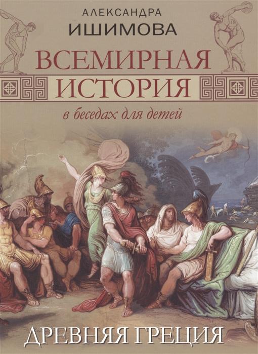 Ишимова А. Всемирная история в беседах для детей Древняя Греция суриков и древняя греция история и культура