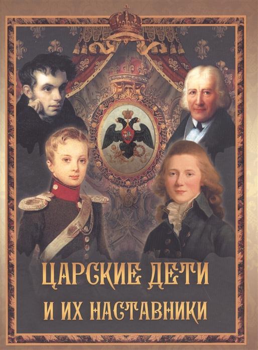Глинский Б. Царские дети и их наставники бонецкая н сост царские дети