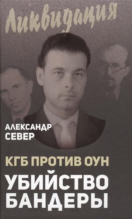 Север А. КГБ против ОУН Убийство Бандеры