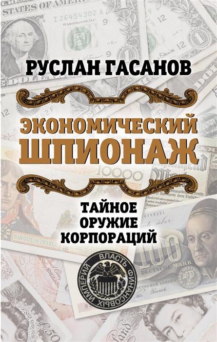 Фото - Гасанов Р. Экономический шпионаж Тайное оружие корпораций алик гасанов как мы с