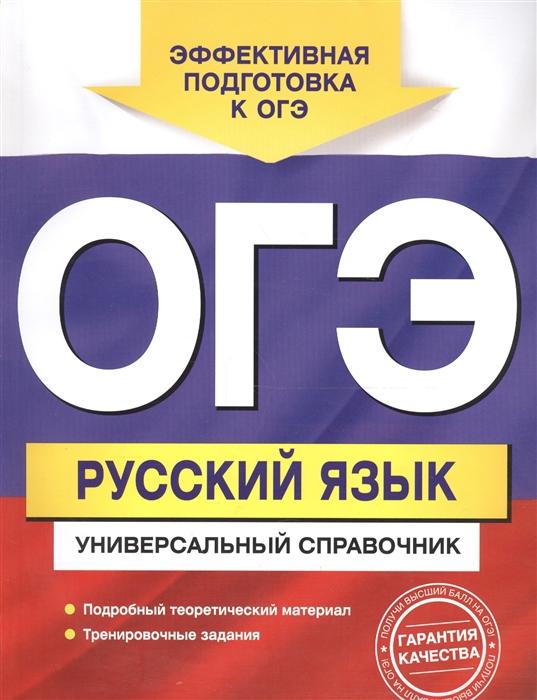 ОГЭ Русский язык Универсальный справочник