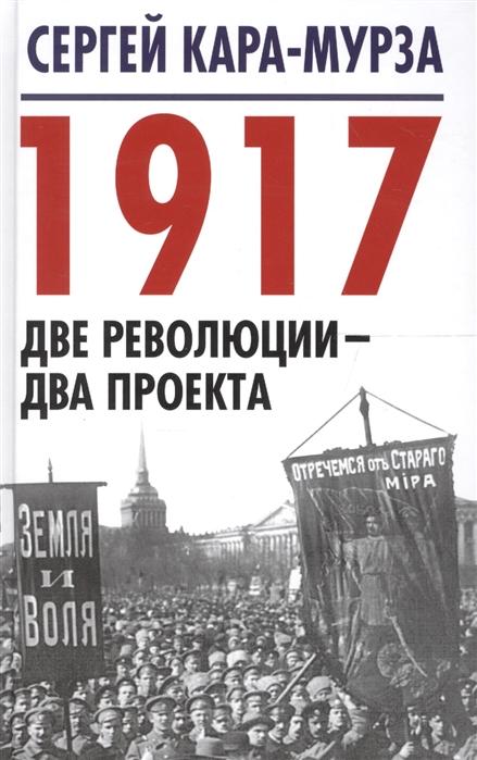 1917 Две революции - два проекта