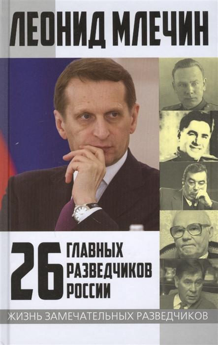 Млечин Л. 26 главных разведчиков России