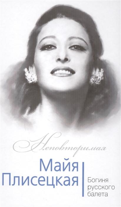 Майя Плисецкая Богиня русского балета