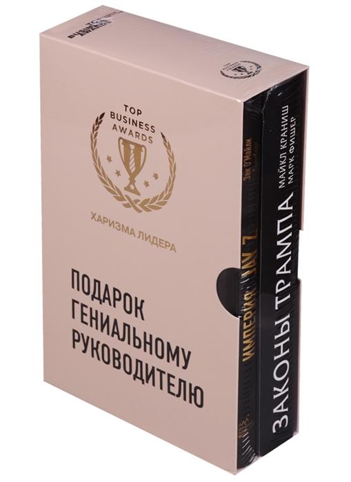 Подарок гениальному руководителю Харизма лидера Комплект из 2 книг подарок гениальному руководителю комплект из 3 книг