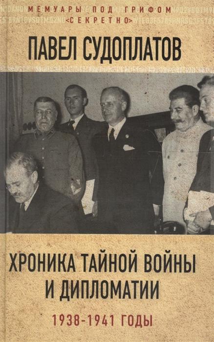 Судоплатов П. Хроника тайной войны и дипломатии 1938-1941 годы
