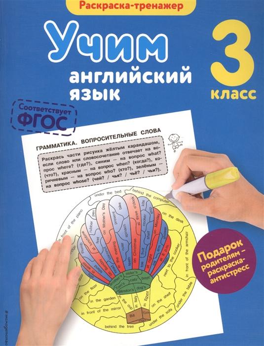 Фото - Ильченко В. Раскраска-тренажер Учим английский язык 3 класс книжка раскраска учим английский