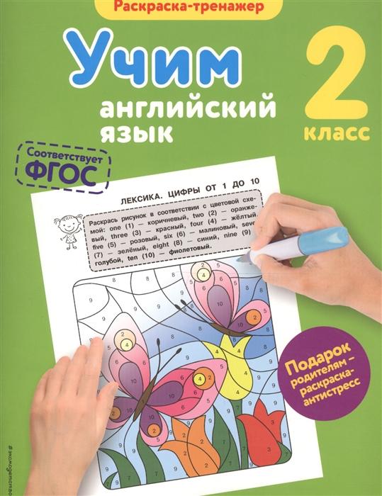 Фото - Ильченко В. Раскраска-тренажер Учим английский язык 2 класс книжка раскраска учим английский