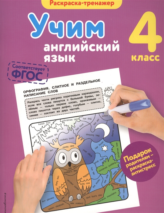 Фото - Ильченко В. Раскраска-тренажер Учим английский язык 4 класс книжка раскраска учим английский