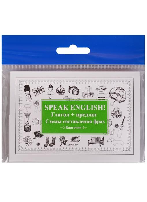 Speak English Глагол предлог Схемы составления фраз Карточки speak english модальные глаголы can may must need 23 карточки
