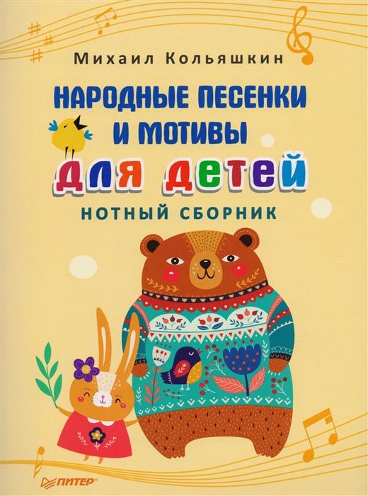Кольяшкин М. Народные песенки и мотивы для детей Нотный сборник