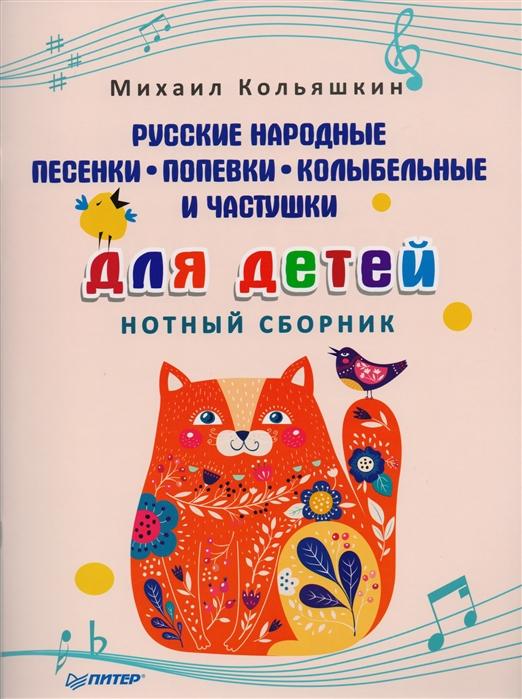 Кольяшкин М. Русские народные песенки попевки колыбельные и частушки для детей Нотный сборник цены