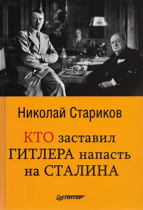 Стариков Н. Кто заставил Гитлера напасть на Сталина