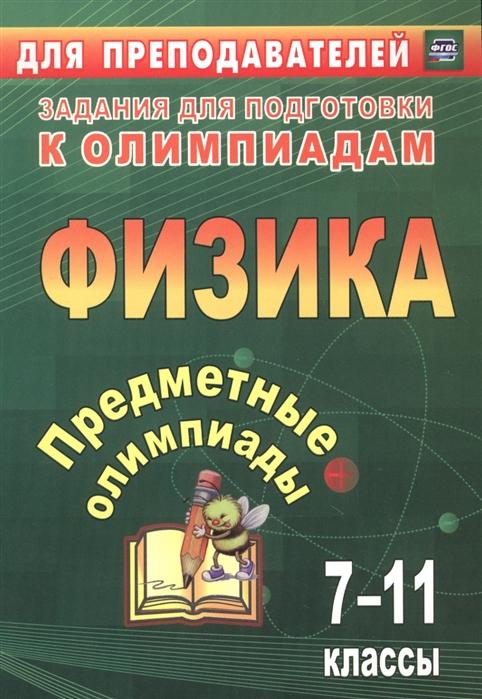 Предметные олимпиады 7-11 классы Физика