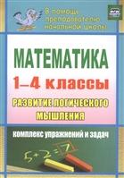 Математика. Развитие логического мышления. 1-4 классы: комплекс упражнений и задач