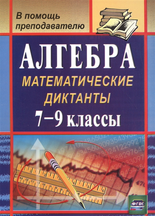 Алгебра математические диктанты 7-9 классы 2-е издание