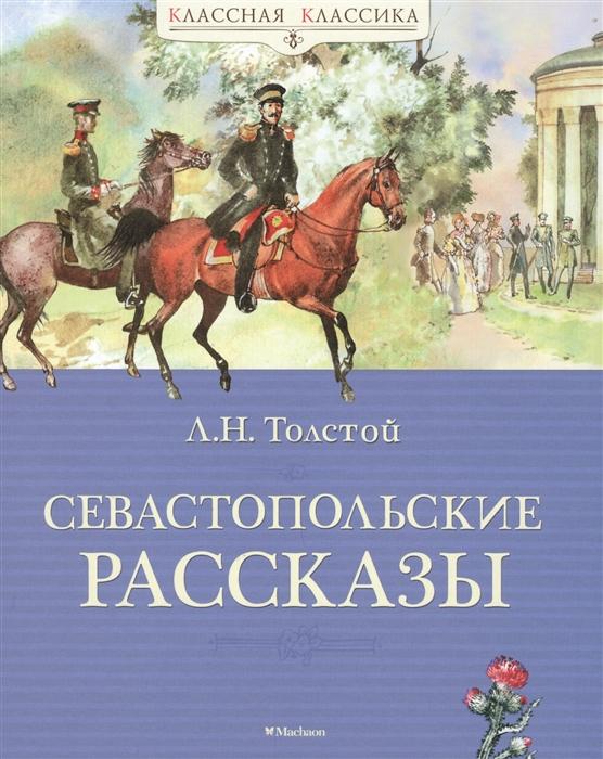 Купить Севастопольские рассказы, Махаон, Проза для детей. Повести, рассказы