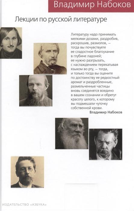 Набоков В. Лекции по русской литературе все цены