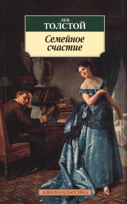 Толстой Л. Семейное счастие цена и фото